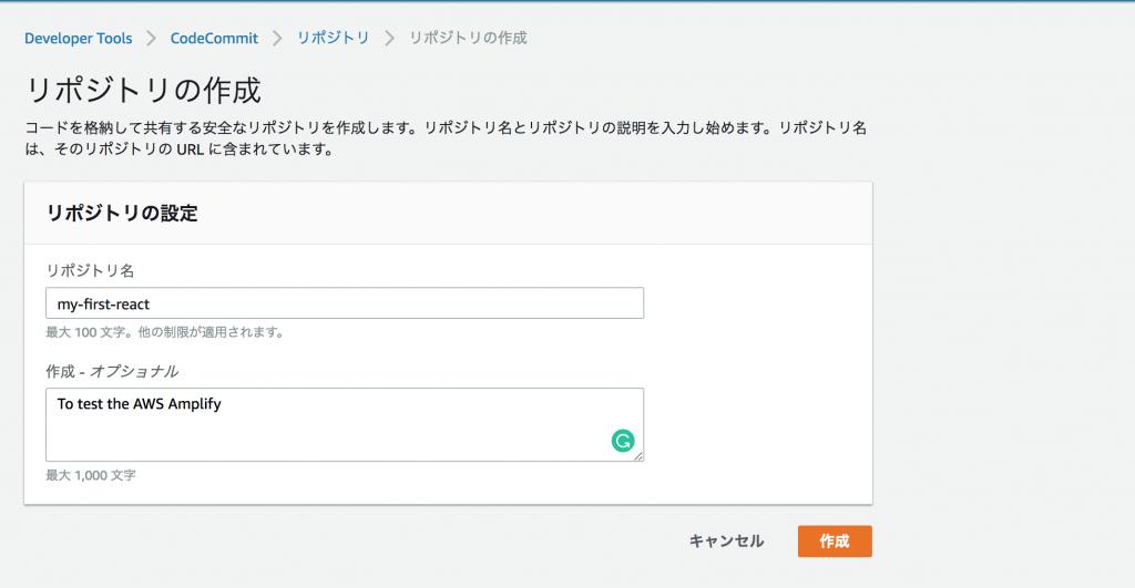 AWS CodeCommit + AWS AmplifyでReactアプリをデプロイする – WP